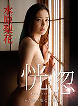 水原梨花 恍惚 〜人妻の危ない誘惑〜
