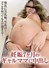 田村ともこ モスグリーンの髪をなびかせる非常識な妊婦