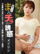 メイリン まんチラの誘惑 〜出産後の黒い乳首で誘惑〜