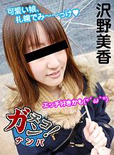 沢野美香 素人ガチナンパ 〜札幌の娘〜