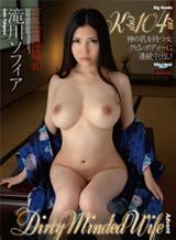 滝川ソフィア 好色妻降臨 Vol.40