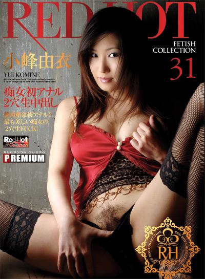 レッド ホット フェティッシュ コレクション Vol.31