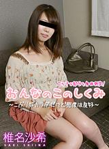 椎名沙希 おんなのこのしくみ 〜こぶりなカラダだけど感度は良好〜