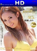 綾瀬しおり アンコール Vol.9