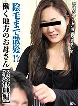 虻川ゆうり 働く地方のお母さん ~手先が器用なカリズキ美容師~