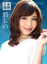 碧しの 女熱大陸 File.048