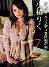 小桜りく Z〜絶品エロカワボディを巨根が突く〜