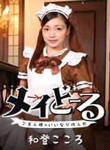 和登こころ メイどーる Vol.12〜ご主人様のいいなり性人形〜