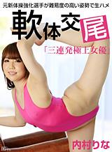 丽娜内村 最佳女演员内村,她可以在三种弹幕在房间里奈