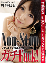 KanoSaki dream The whole volume blap through Fuck! Out super-rich in the incredibly beautiful girl 3 barrage