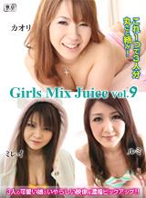 루미 미레이 카오리 Girls Mix Juice vol.9