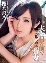 櫻木梨乃 ラフォーレ ガール Vol.33
