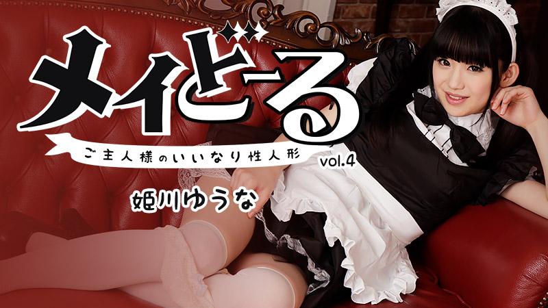 メイどーる Vo.4〜ご主人様のいいなり性人形〜 : 姫川ゆうな :【カリビアンコムプレミアム】