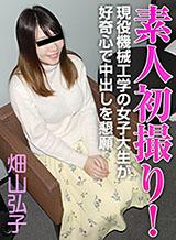 畑山弘子 素人初撮り!現役機械工学の女子大生が好奇心で中出しを懇願