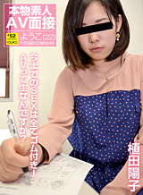 Yoko Ueda It amateur AV interview - Breasts proud of I'm for the first time Bareback in ~