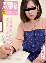 上田洋子 它的业余AV采访 - 美乳我自豪我是第一次性交的〜