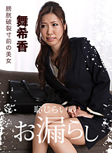 舞希香 수줍음의 정보 누설 舞希香