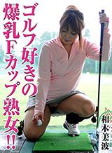 和木美波 ゴルフ好きの巨乳熟女