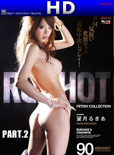レッド・ホット・フェティッシュ・コレクション Vol.90 Part.2 HD