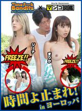 ジーナ まりか タイムファックバンディット 時間よ止まれ 〜ヨーロッパ編〜 + マンコ図鑑