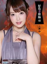 古瀬玲 好色妻降臨 Vol.41