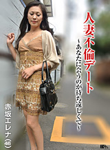 Akasaka Elena Married affair drive dating ~ ~ you to meet the are impatient