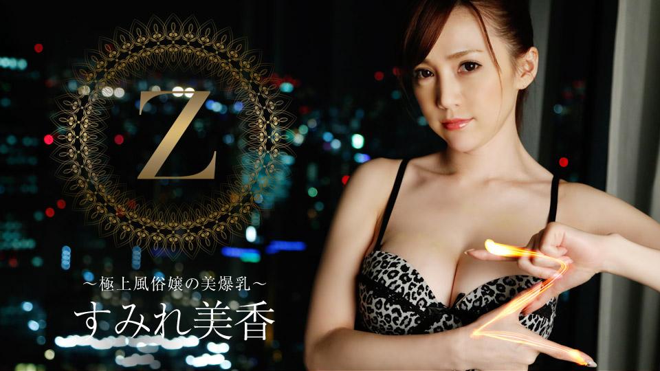 AV女優無修正動画:すみれ美香 Z~極上風俗嬢の美爆乳~