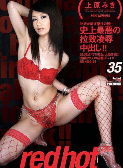 レッド・ホット・フェティッシュ・コレクションVol.35