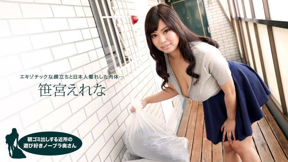 AV女優無修正動画:笹宮えれな 朝ゴミ出しする近所の遊び好きノーブラ奥さん