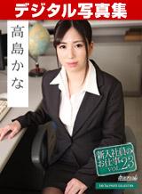 高島かな デジタル写真集: 新入社員のお仕事 Vol.23
