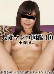 小橋りえこ - 人妻マンコ図鑑 110