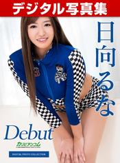 日向るな - デジタル写真集: Debut Vol.53 ~170cm長身美脚美女の大潮大噴射~