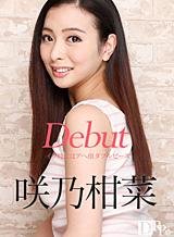 咲乃柑菜 Debut Vol.33 〜イク時にはアへ顔ダブルピース〜