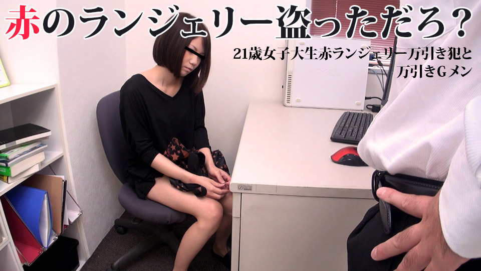 Caribbeancompr 112420_001 Rina Tachibana Ofiicer and 21 year old lingerie shoplifted Girl