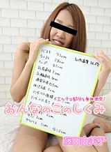 藤田由美子 请仔细观察机制 - 修长的身材的女孩 -