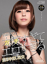 Orihara Honoka Merci balk over DV 45 really only put out in a concentrated too erotic sexual intercourse