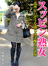 島咲友美 スッピン熟女 〜女優・板谷○夏似の美魔女〜
