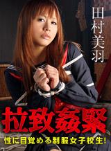 田村美羽 しばられたいの3 〜女学生緊縛桟敷〜
