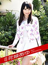 花城あゆ 月刊 花城あゆ
