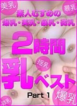 素人10人--- 素人むすめの爆乳・美乳・暴乳・微乳2時間乳ベスト Part 1