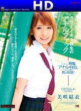 美咲結衣 キャットウォーク ポイズン 30