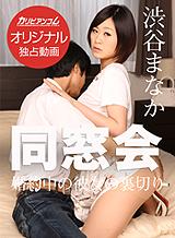 渋谷まなか 同窓会〜婚約中の彼女の裏切り〜
