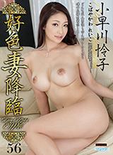 小早川怜子 好色妻降臨 56