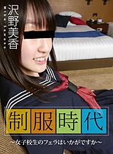 沢野美香 制服時代 〜女子校生のフェラはいかがですか〜