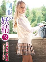ティファニー・タタム 制服の妖精2