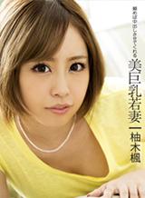 柚木楓 ラフォーレ ガール Vol.13 美巨乳若妻