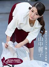山中麗子 朝ゴミ出しする近所の遊び好きノーブラ奥さん 山中麗子