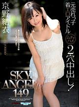 교토 유이 스카이 엔젤 Vol.149