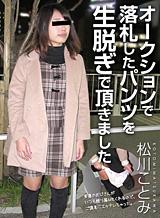 松川ことみ オークションで落札したパンツを生脱ぎで頂きました