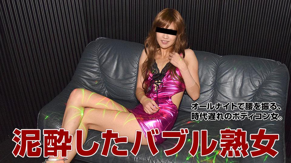 AV女優無修正動画:一ノ瀬蘭 クラブに置き去りにされたボディコン熟女に中出し